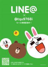 賢脳.com  LINE@