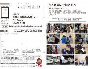 Jd_160510_N_MI_Tsuyoi-2