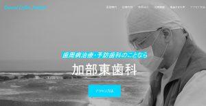 加部東歯科医院ウェブサイト