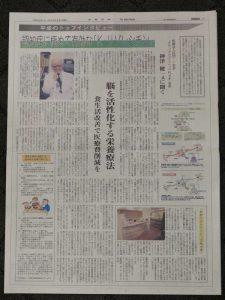 神津健一先生 新聞記事