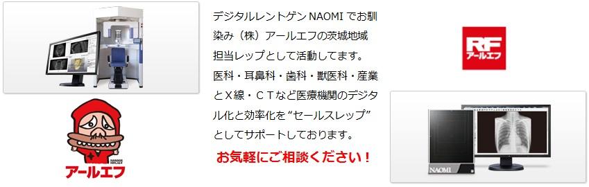NAOMI-CTのアールエフ
