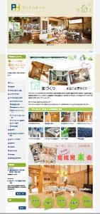 プライムホーム(株)