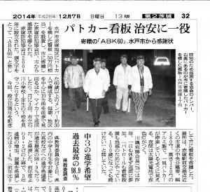 朝日新聞2014.12.7 パト看板
