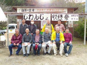 笠間自然薯研究会の収穫祭